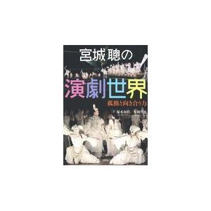 出版社名:青弓社 著者名:塚本知佳、本橋哲也 発行年月:2016年05月 キーワード:ミヤギ サトシ...