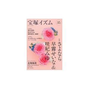 宝塚イズム 35/薮下哲司