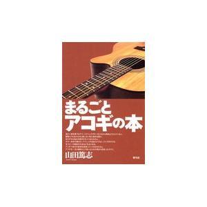 まるごとアコギの本/山田篤志|honyaclubbook