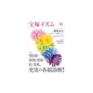 出版社名:青弓社 著者名:薮下哲司、鶴岡英理子 発行年月:2018年12月 キーワード:タカラズカ ...