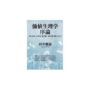 価値生理学序論/田中健滋