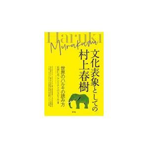 文化表象としての村上春樹/石田仁志
