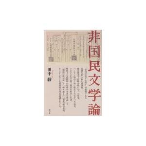 非国民文学論/田中綾