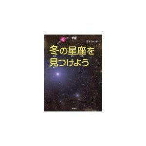 出版社名:新樹社(千代田区) 著者名:赤木かん子 シリーズ名:もっと知りたい・宇宙 発行年月:201...