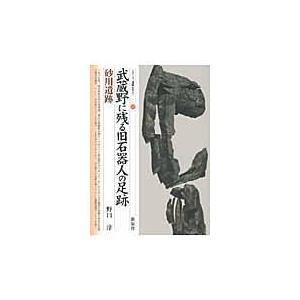 出版社名:新泉社 著者名:野口淳 シリーズ名:シリーズ「遺跡を学ぶ」 発行年月:2009年08月 キ...