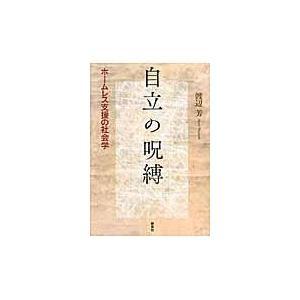 出版社名:新泉社 著者名:渡辺芳 発行年月:2010年02月 キーワード:ジリツ ノ ジュバク、ワタ...