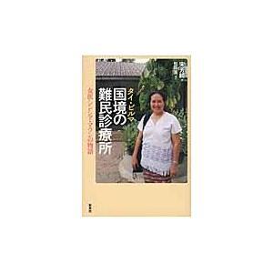 出版社名:新泉社 著者名:宋芳綺、松田薫 発行年月:2010年07月 キーワード:タイ ビルマ コッ...