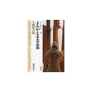 出版社名:新泉社 著者名:森田克行 シリーズ名:シリーズ「遺跡を学ぶ」 発行年月:2011年08月 ...