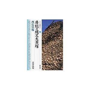 出版社名:新泉社 著者名:忍沢成視 シリーズ名:シリーズ「遺跡を学ぶ」 発行年月:2011年10月 ...