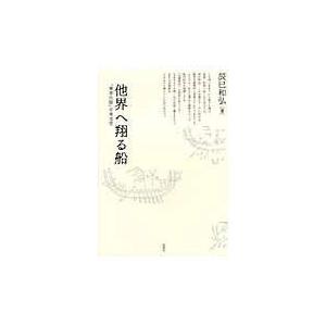 他界へ翔る船/辰巳和弘