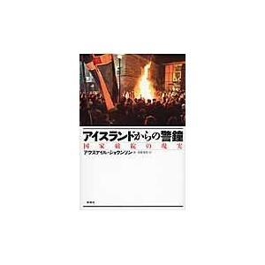 出版社名:新泉社 著者名:アウスゲイル・ジョウンソン、安喜博彦 発行年月:2012年12月 キーワー...