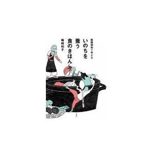 出版社名:新泉社 著者名:梅崎和子 発行年月:2018年06月 キーワード:インヨウ チョウワ デ ...
