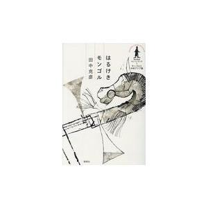 出版社名:新泉社 著者名:田中克彦 シリーズ名:田中克彦セレクシヨン モンゴルと中央アジア篇 発行年...