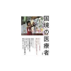 出版社名:新泉社 著者名:メータオ・クリニック支援の会、渋谷敦志 発行年月:2019年04月 キーワ...
