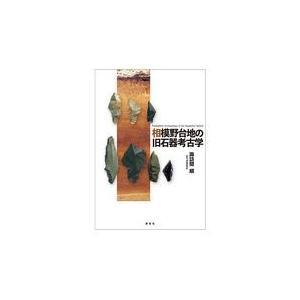 出版社名:新泉社 著者名:諏訪間順 発行年月:2019年05月 キーワード:サガミノダイチ ノ キュ...