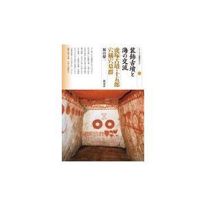 出版社名:新泉社 著者名:稲田健一 シリーズ名:シリーズ「遺跡を学ぶ」 発行年月:2019年04月 ...