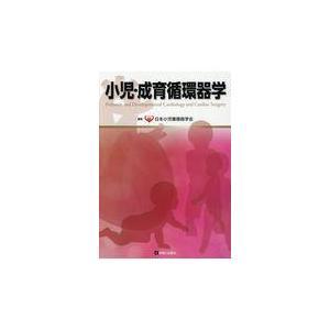 小児・成育循環器学/日本小児循環器学会