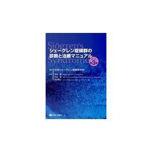 出版社名:診断と治療社 著者名:日本シェーグレン症候群学会、竹内勤、川上純 発行年月:2018年09...