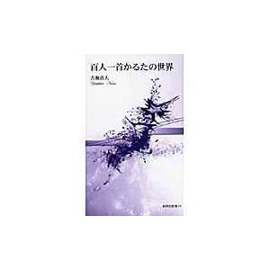 出版社名:新典社 著者名:吉海直人 シリーズ名:新典社新書 発行年月:2008年12月 キーワード:...
