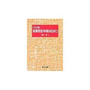 商業登記申請MEMO 3訂版/青山修