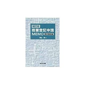 商業登記申請MEMO 持分会社編 補訂版/青山修