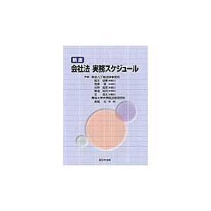 会社法実務スケジュール 新版/橋本副孝