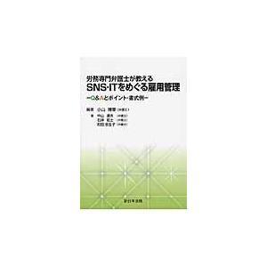出版社名:新日本法規出版 著者名:小山博章、中山達夫、石井拓士 発行年月:2016年07月 キーワー...
