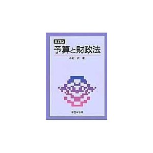 予算と財政法 5訂版/小村武