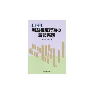 利益相反行為の登記実務 補訂版/青山修