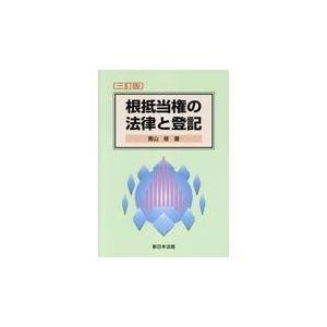 根抵当権の法律と登記 三訂版/青山修