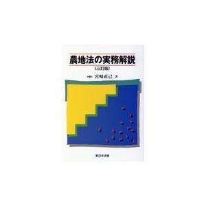 農地法の実務解説 3訂版/宮崎直己|honyaclubbook