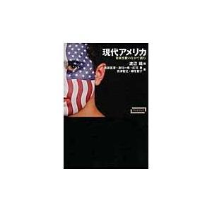 現代アメリカ/渡辺靖(文化人類学) Honya Club.com PayPayモール店
