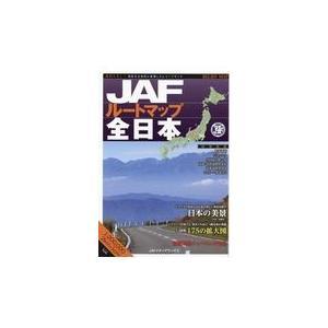 JAFルートマップ全日本 honyaclubbook