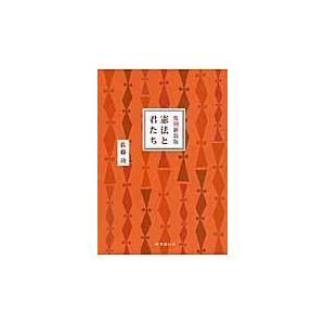 憲法と君たち 復刻新装版/佐藤功(法学)