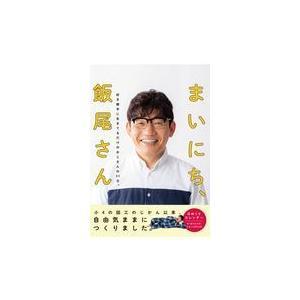 [日めくり]まいにち、飯尾さん/飯尾和樹|Honya Club.com PayPayモール店