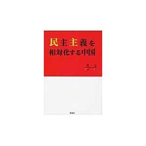 民主主義を相対化する中国/范力