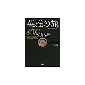 出版社名:実務教育出版 著者名:キャロル・S.ピアソン、鏡リュウジ、鈴木彩織 発行年月:2013年0...
