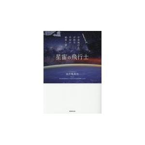 星宙の飛行士/油井亀美也