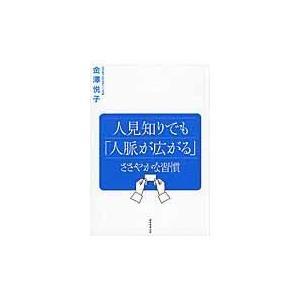 出版社名:実務教育出版 著者名:金澤悦子 発行年月:2015年07月 キーワード:ヒトミシリ デモ ...