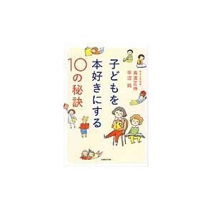 出版社名:実務教育出版 著者名:高濱正伸、平沼純 発行年月:2016年11月 キーワード:コドモ オ...