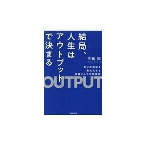 出版社名:実務教育出版 著者名:中島聡 発行年月:2018年09月 キーワード:ケッキョク ジンセイ...