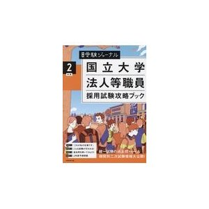 国立大学法人等職員採用試験攻略ブック 2年度