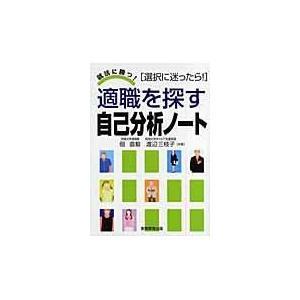 適職を探す自己分析ノート/佃直毅