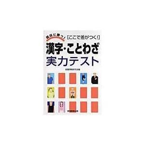 漢字・ことわざ実力テスト/就職情報研究会