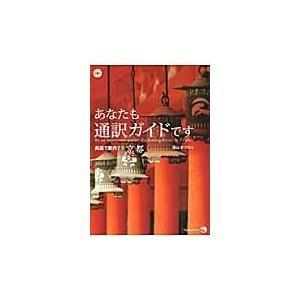 出版社名:ジャパンタイムズ 著者名:柴山かつの 発行年月:2009年11月 キーワード:アナタ モ ...