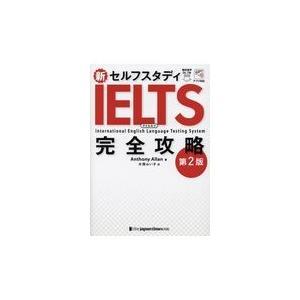 新セルフスタディIELTS完全攻略 第2版/アンソニー・アラン