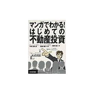 出版社名:住宅新報出版 著者名:木内哲也、藤井竜二、倉橋隆行 発行年月:2015年04月 キーワード...