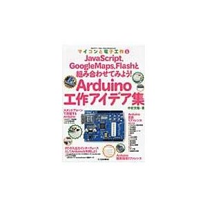 Arduino工作アイデア集/中村文隆 Honya Club.com PayPayモール店