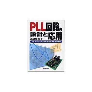 PLL回路の設計と応用/遠坂俊昭