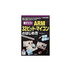 挿すだけ!ARM32ビット・マイコンのはじめ方/中村文隆|Honya Club.com PayPayモール店